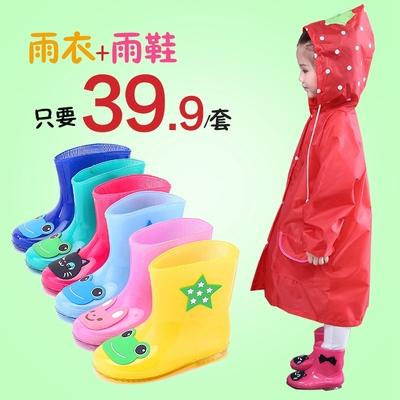 韩国雨鞋儿童雨衣雨鞋套装可爱防滑宝宝小孩男童女童