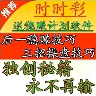 重庆时时彩后一人工做号稳赚技巧后一平刷杀码必中教程送计划软件