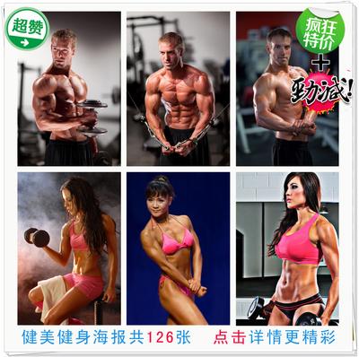健身 健美海报订做 健身房装饰画 运动挂图 肌肉男 健美先生贴图