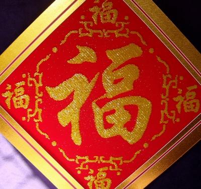 福字珠绣图片