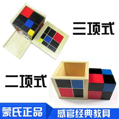 蒙台蒙特梭利蒙氏教具专业版感官数学二项式三项式早教玩具包邮