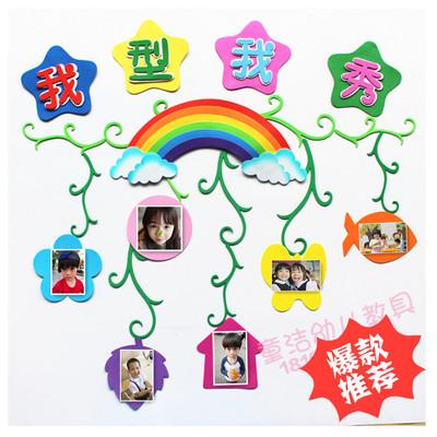 幼儿园泡沫评比栏 彩色手工泡沫海绵纸 泡沫标语墙贴多彩照片贴