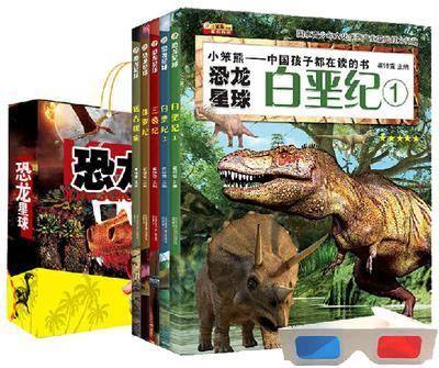 恐龙书籍小笨熊 恐龙星球侏罗纪全5册 彩图铜版 少儿恐龙故事动物大