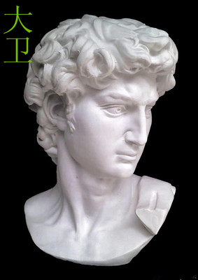 大卫 石膏像h68cm 石膏教具 写生 素描绘画临摹石膏人物塑像静物