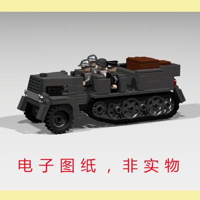乐高lego积木moc图纸ldd二战德国sdkfz 7半履带式装甲车