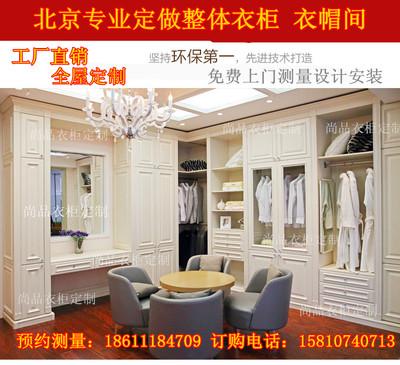 北京衣柜 转角衣帽间定做 拐角松木柜门厅柜 欧式实木卧室家具图片