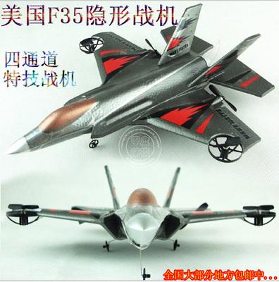 遥控飞机4四通道遥控滑翔机固定翼f35/歼15战斗机可做特技送配件