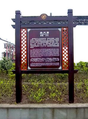 定制景区防腐木指示牌指路牌标识牌木质警示牌户外广告牌宣传栏图片