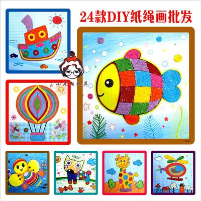 儿童手工制作diy纸绳画 立体贴画 幼儿园手工制作材料批发图片
