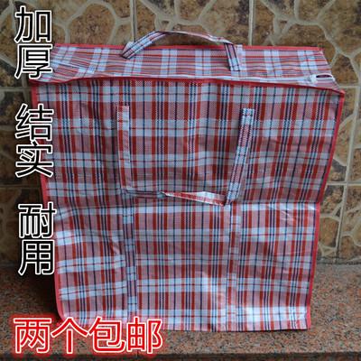 搬家用的袋子加厚行李袋编织袋装被子的大袋子特大收纳袋储物袋