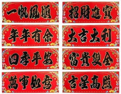 新年春节装饰黑字纸质春联挥春门幅横批门贴画墙贴纸小对联批发图片