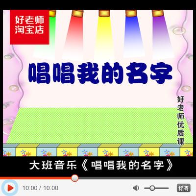 [ppt课件]好老师淘宝店幼儿园大班音乐优质课《唱唱我的名字》3版