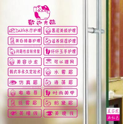 美容院玻璃贴纸个性创意免费网络橱窗贴wifi外卖营业时间装饰墙贴图片