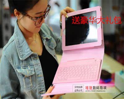 苹果ipad6/air2/3/4/5/mini平板电脑保护套/壳 带蓝牙键盘 迷你1