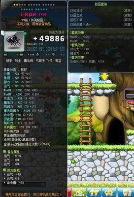 冒险岛 蓝蜗牛 巨匠耳环 ss级40%运气 飞侠/双刀/隐士极品装备