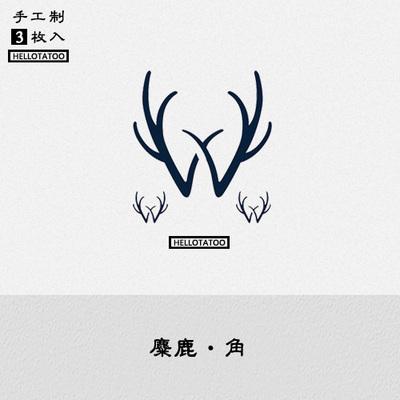 黑白麋鹿角*3 原宿动物创意防水纹身贴持久 情侣小清新逼真贴纸