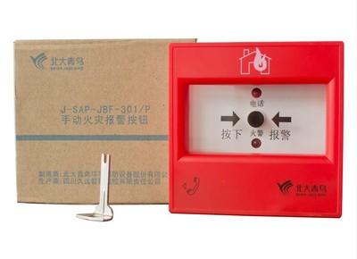 手动火灾报警按钮 j-sap-jbf-301/p 北大青鸟手报按钮