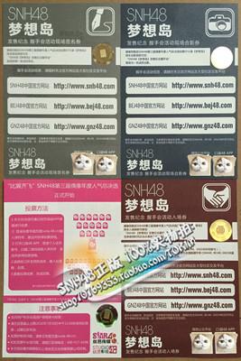 现货snh48 梦想岛总选举合签投票券握手券签名券合影券 破鞋