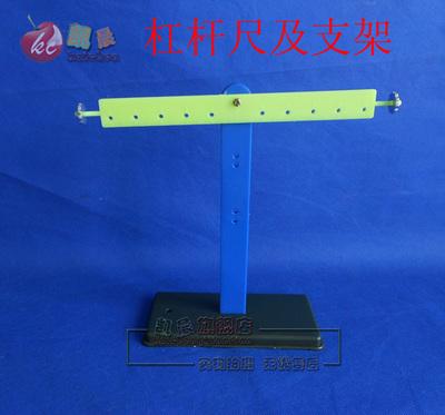 29005 杠杆尺及支架 小学科学实验 力学教具 物理实验器 教学仪器