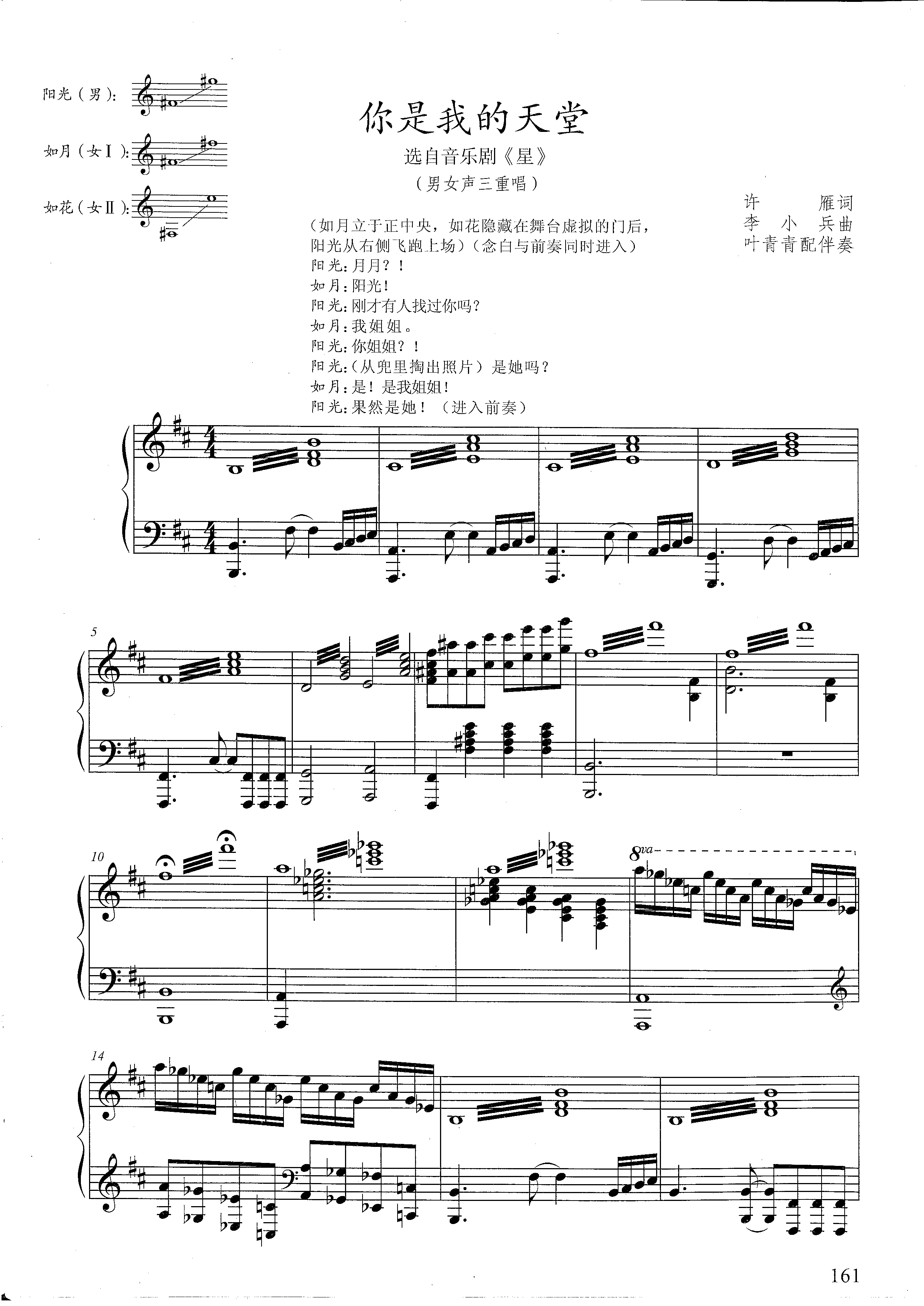 黑雾 钢琴伴奏谱 正谱 五线谱 声乐谱 伴奏谱 钢琴谱[原调-f-d]-lj