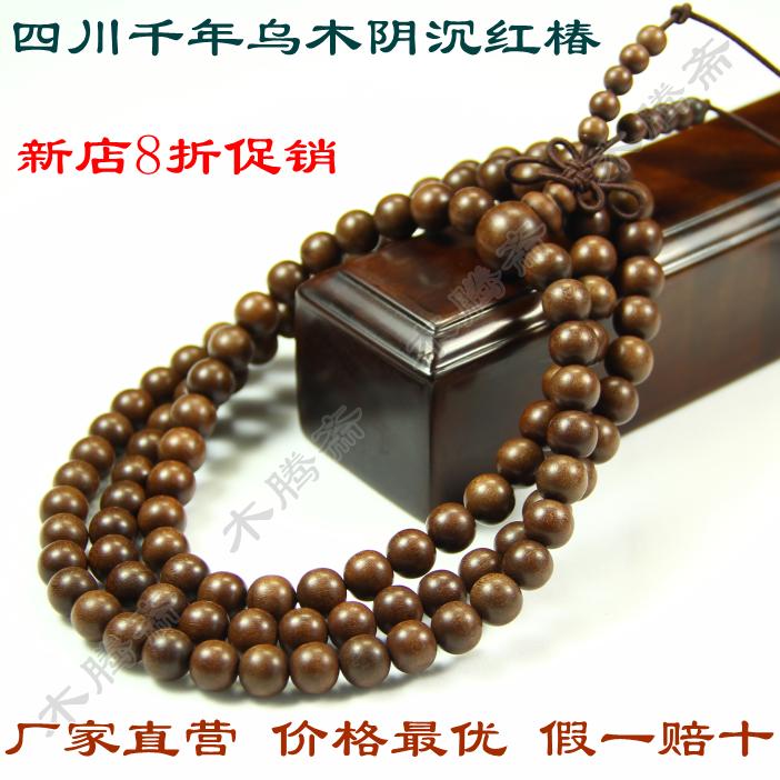四川千年乌木手串
