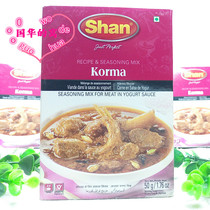 Indian curry KORMA/ seasoning mix for meat in yogurt sauce
