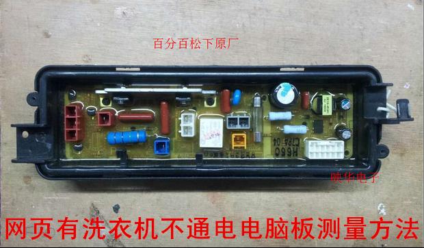 松下洗衣机电脑主板电路电源板xqb65-h661u/h660u/f