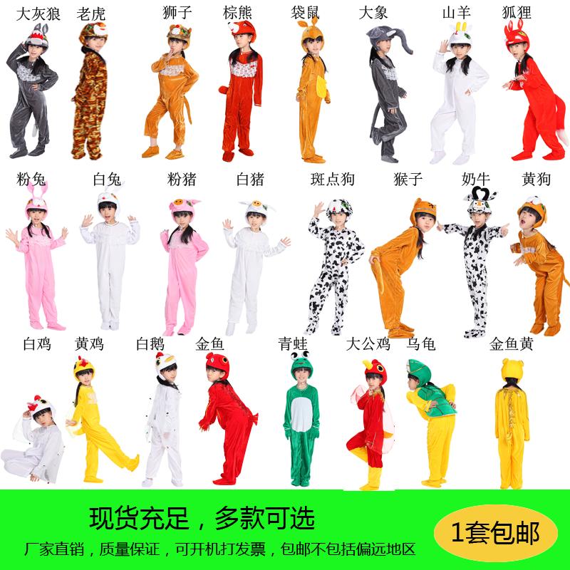 儿童成人动物表演服装卡通动物连体服兔牛狗猫大灰狼