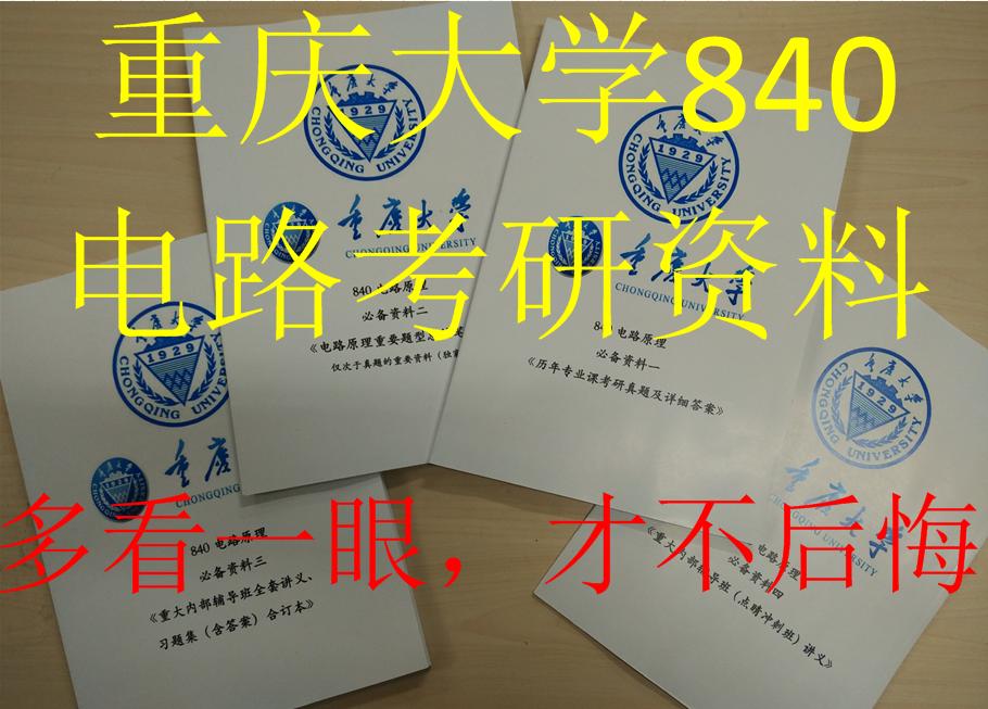 重庆大学840电路原理一考研资料#2017重庆大学电气考