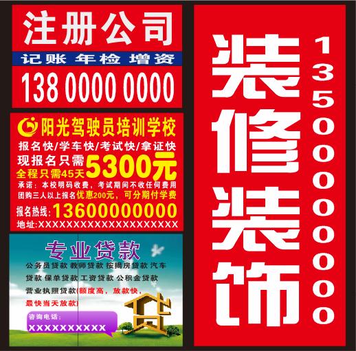 工地窗贴窗户宣传广告喷绘写真注册公司装修围挡信贷
