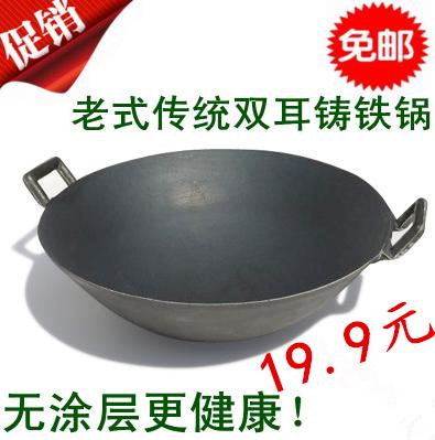 老式传统双耳炒锅无涂层尖底地锅野餐铸铁生铁锅柴鸡大小干锅图片