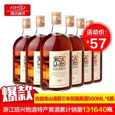 Gu Yue Long Shan 1919 500ml*6