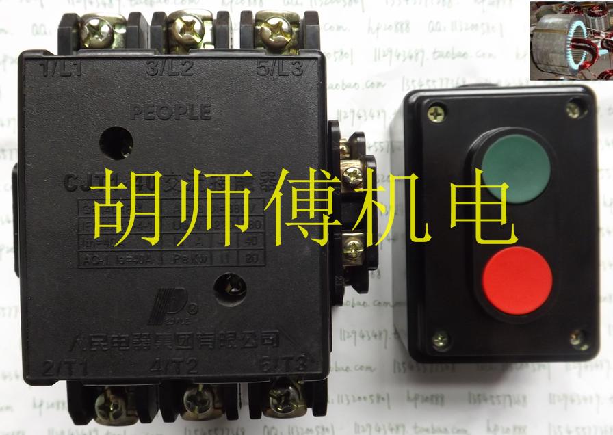 交流接触器cjt1-40a三相220v绞车卷扬电机按钮倒顺