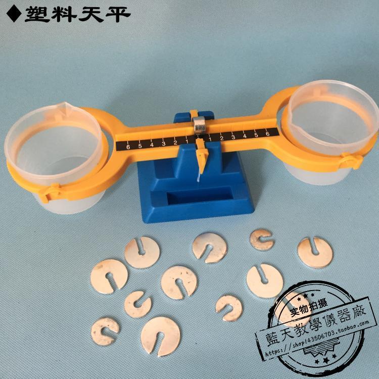 科技小制作自制儿童科学实验玩具小学生手工diy天平秤益智玩教具