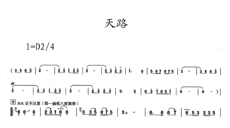 2016流行歌古筝简谱