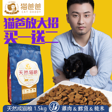 Cat Daddy 1.5kg