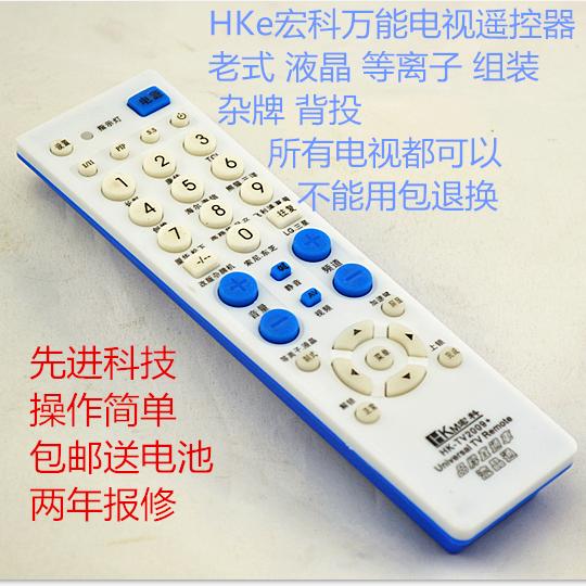 hke万能液晶老式电视机通用遥控器长虹tcl康佳创维海