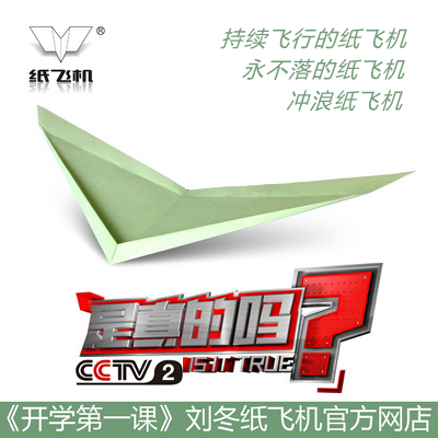 刘冬冲浪纸飞机