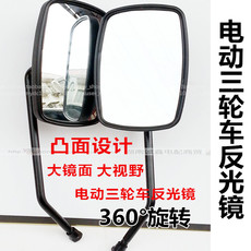 Electric tricycle reflector 00337