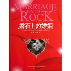 marriage and rocky