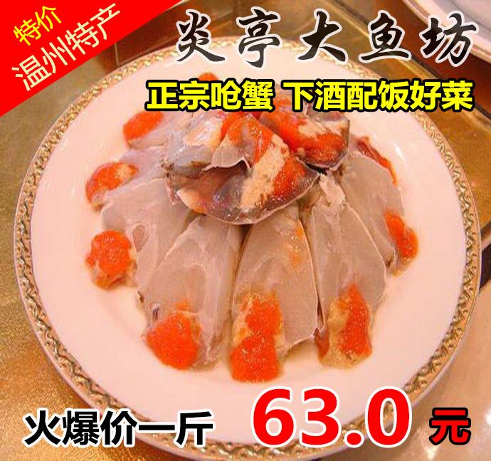 温州特产野生醉蟹咸呛蟹红膏梭子蟹腌制螃蟹海鲜秘制
