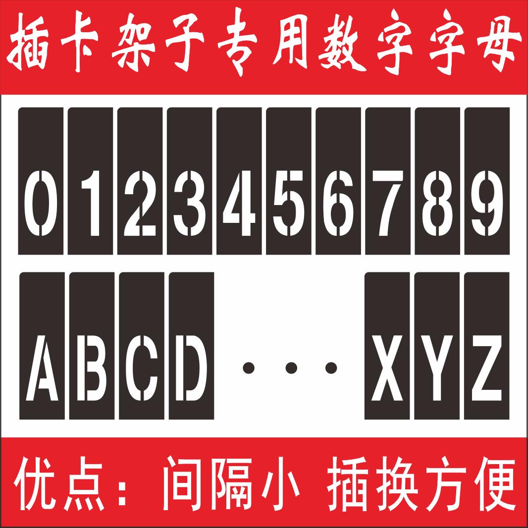 包邮镂空喷漆字模板制作