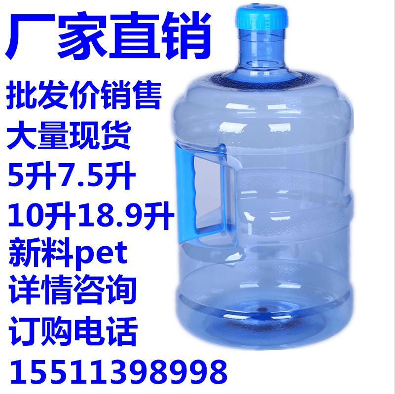 10升加厚水桶矿泉水桶