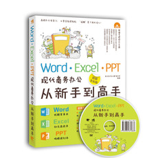 Word/Excel/PPT Office2010 2013