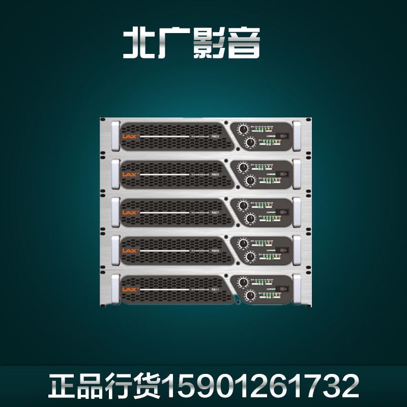 lax r803功放 锐丰后级功放 舞台功率放大器 300w专业功放 正品