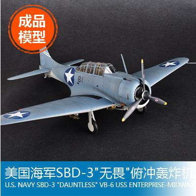 """小号手 1/18 美国海军sbd-3""""无畏""""俯冲轰炸机 88001"""