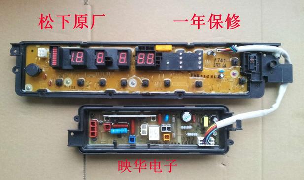 原装松下洗衣机xqb65-h673u/65-f646u/65-f641u电脑板主板线路板