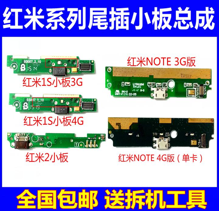 红米小米note/note2/2a/1s/3g4g版送话器尾插排线小板总成充电usb
