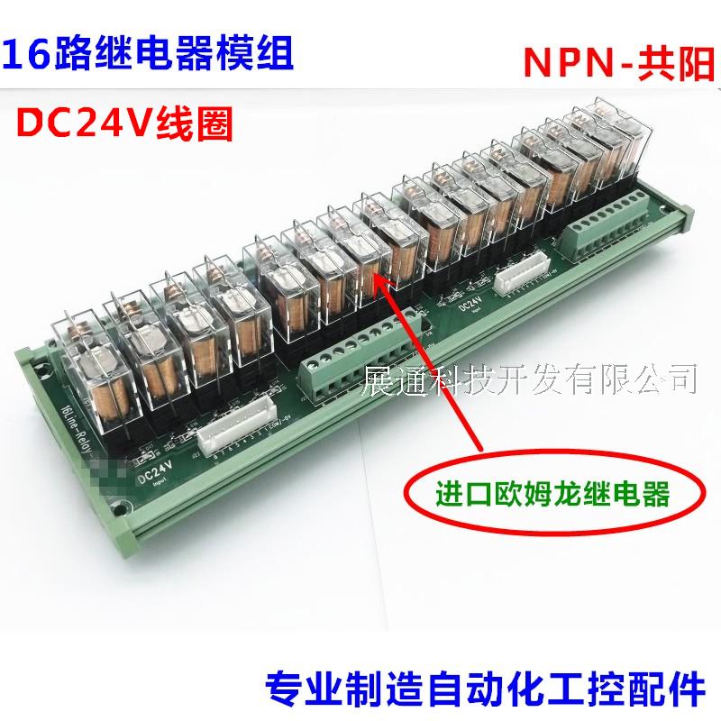 欧姆龙plc的npn接线图