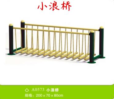 独木桥晃动平衡木 感统训练器材